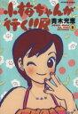 【中古】 小梅ちゃんが行く!!R(リターンズ)(2) バンブーCワイド版/青木光恵(著者) 【中古】afb