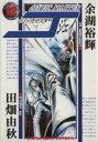 【中古】 コミックマスターJ(12) ヤングキングアワーズ/余湖裕輝(著者) 【中古】afb
