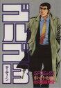 【中古】 ゴルゴ13(94) SPC/さいとう・たかを(著者) 【中古】afb