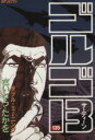 【中古】 ゴルゴ13(135) SPC/さいとう・たかを(著者) 【中古】afb