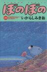 【中古】 ぼのぼの(21) バンブーC/いがらしみきお(著者) 【中古】afb