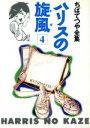 【中古】 ハリスの旋風(ホーム社愛蔵版)(4) ちばてつや全集/ちばてつや(著者) 【中古】afb