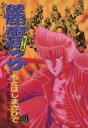【中古】 レディース!!(ヤングキングC)(4) ヤングキングアワーズ/もとはしまさひで(著者) 【中古】afb