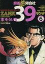 【中古】 麻雀無限会社39 ZANK(6) 近代麻雀C/本そういち(著者) 【中古】afb