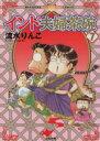【中古】 インド夫婦茶碗(7) ぶんか社C/流水りんこ(著者) 【中古】afb