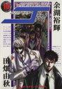 【中古】 コミックマスターJ(10) ヤングキングアワーズ/余湖裕輝(著者) 【中古】afb
