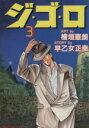 ジ・ゴ・ロ(3) SPC/檜垣憲朗(著者) afb
