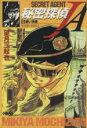 【中古】 秘密探偵JA(ホーム社文庫)(5) ホーム社漫画文庫/望月三起也(著者) 【中古】afb