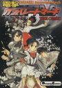 【中古】 ガンパレードマーチ THE COMIC 電撃CEX/アンソロジー(著者) 【中古】afb