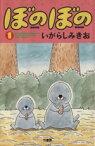 【中古】 ぼのぼの(1) バンブーC/いがらしみきお(著者) 【中古】afb