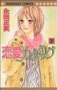 【中古】 恋愛カタログ(31) マーガレットC/永田正実(著者) 【中古】afb