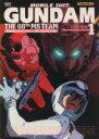 機動戦士ガンダム 第08MS小隊 フイルムコミックス(1) ネオC/フィルムコミック(著者) afb