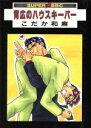 【中古】 背広のハウスキーパー(1) スーパービーボーイC/こだか和麻(著者) 【中古】afb
