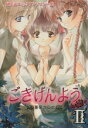 【中古】 ごきげんよう〜薔薇の乙女〜(2) ネオC/アンソロジー(著者) 【中古】afb