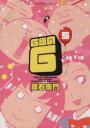 【中古】 G組のG(5) KCワイド/真右衛門(著者) 【中古】afb