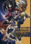 【中古】 Fate/stay night アンソロジーコミック(4) フォックスC/アンソロジー(著者) 【中古】afb