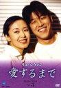 【中古】 愛するまで パーフェクトBOX Vol.3 /リュ・シウォン,チョン・ドヨン,キム・ミスク
