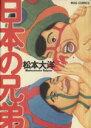 【中古】 日本の兄弟 Mag comics/松本大洋(著者) 【中古】afb