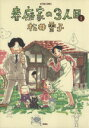 【中古】 春庭家の3人目(1) アクションC/松井雪子(著者) 【中古】afb