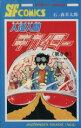 【中古】 人造人間キカイダー(6) サンデーC/石ノ森章太郎(著者) 【中古】afb