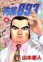 【中古】 内線893(4) モーニングKC567/山本康人(著者) 【中古】afb