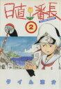 【中古】 日直番長(2) ヤングマガジンKC352ヤンマガ/タイム涼介(著者) 【中古】afb