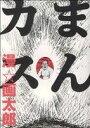 【中古】 まんカス /漫画太郎(著者) 【中古】afb - ブックオフオンライン楽天市場店