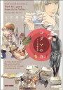 【中古】 コダマの谷 王立大学騒乱劇 ビームC/入江亜季(著者) 【中古】afb