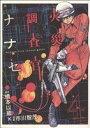【中古】 火災調査官ナナセ(4) バンチC/市川智茂(著者) 【中古】afb