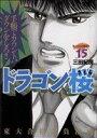 【中古】 ドラゴン桜(15) モーニングKC/三田紀房(著者) 【中古】afb