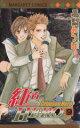 【中古】 紅色HERO(9) マーガレットC/高梨みつば(著者) 【中古】afb