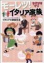 【中古】 モーレツ!イタリア家族 KCワイド/ヤマザキマリ(...
