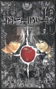 【中古】 DEATH NOTE HOW TO READ(13...
