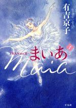 【中古】 まいあ Maia SWAN actII(1) /有吉京子(