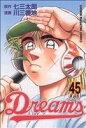 【中古】 Dreams(45) マガジンKC/川三番地(著者) 【中古】afb
