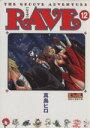【中古】 RAVE(文庫版)(12) 講談社漫画文庫/真島ヒロ(著者) 【中古】afb