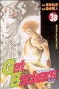 【中古】 Get Backers−奪還屋−(38) マガジンKC/綾峰欄人(著者) 【中古】afb