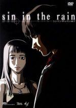 【中古】 sin in the rain vol.1 /<strong>藤原啓治</strong>,豊口めぐみ 【中古】afb