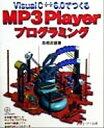 【中古】 Visual C++6.0でつくるMP3Playerプログラミング /高橋政雄(著者) 【中古】afb