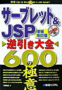 【中古】 サーブレット&JSP逆引き大全600の極意 /川崎克巳(著者) 【中古】afb