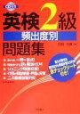 【中古】 英検2級頻出度別問題集 /田畑行康(著者) 【中古】afb