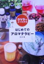 【中古】 DVDでよくわかる はじめてのアロマテラピー