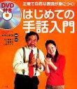 【中古】 DVD付き はじめての手話入門 /米内山明宏 【中古】afb