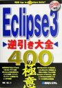 【中古】 Eclipse3逆引き大全400の極意 /坂田健二(著者) 【中古】afb