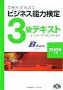 【中古】 ビジネス能力検定3級テキスト(2006年版) /専修学校教育振興会(その他) 【中古】afb