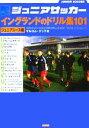 【中古】 ジュニアサッカー イングランドのドリル集101 ジュニアユース編 /マルコムクック(著者)