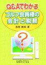 【中古】 Q&Aでわかるゴルフ会員権の会計と税務 /長岡勝美(著者) 【中古】afb