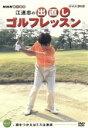 【中古】 NHK 趣味悠々 江連忠の出直しゴルフレッスン Vol.3 /江連忠 【中古】afb