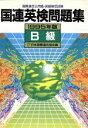 【中古】 国連英検問題集 B級(1995年版) 国際連合公