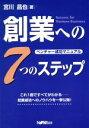 【中古】 創業への7つのステップ ベンチャー成功マニュアル /宮川昌也(著者) 【中古】afb